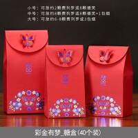创意中国风结婚糖果盒喜糖袋婚庆喜糖盒纸盒婚礼用品喜糖盒子节庆饰品 小号 40个装