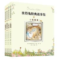 彼得兔经典故事集(共四册)