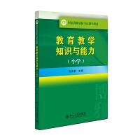 教育教学知识与能力(小学)教师资格证考试用书