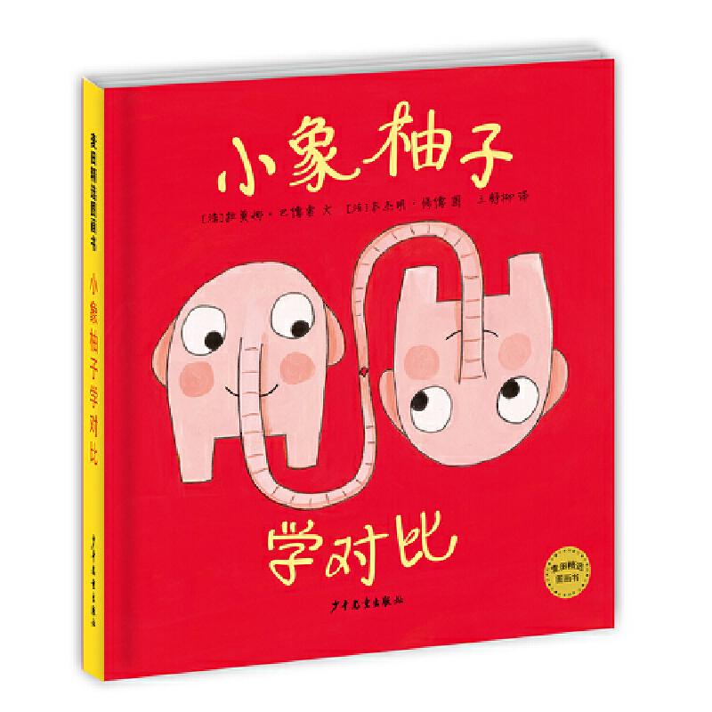 """麦田精选图画书 小象柚子学对比小象柚子系列是本杰明·修德*富盛名代表作,获法国**荣誉,作者作品两次入选意大利博洛尼亚插画展。本书中,小象柚子通过一个个""""故事画面""""让孩子轻松、快速掌握116个反义词(比较词)。"""