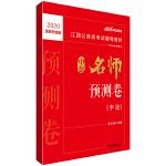 江西公务员考试用书 中公2020江西公务员考试辅导教材中公名师预测卷申论(全新升级)