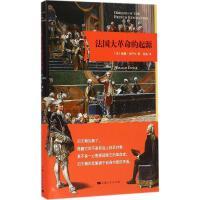 法国大革命的起源 上海人民出版社