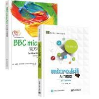 【全2册】micro:bit 入门指南+BBC micro:bit官方学习指南 microbit教程书籍 青少年编程学