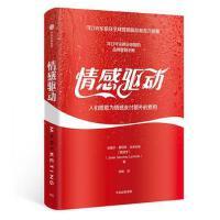 情感驱动:可口可乐的营销法则 9787508691343 哈维尔・桑切斯・拉米拉斯 中信出版社