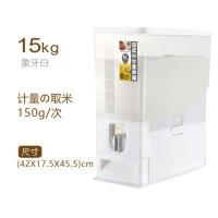 【家装节 夏季狂欢】日本计量米桶家用防虫防潮储米箱10kg米缸米盒子密封20斤装装