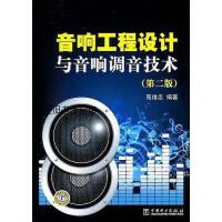 【二手旧书8成新】音响工程设计与音响调音技术 高维忠 中国电力 9787512316591