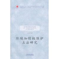 【旧书二手九成新】环境知情权保护立法研究 王文革 著 9787509335529 中国法制出版社