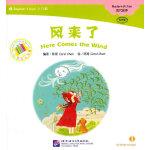 风来了(含1CD-ROM)  中文小书架(入门级)现代故事(MPR点读版)