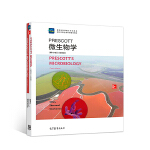 Prescott微生物学(第10版)(影印版)