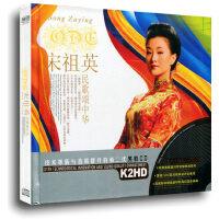【正版】黑胶CD 宋祖英 民歌颂中华(黑胶2CD)