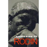 【RT2】奥古斯特 罗丹 吉林美术出版社 吉林美术出版社9787538632408