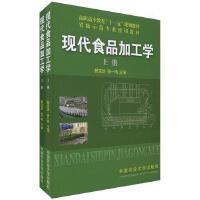现代食品加工学(上下册) 杨宝进
