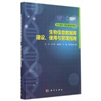 生物信息数据库建设使用与管理指南(精)/华大基因-国家基因库系列