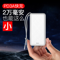 【差旅必备大容量】PD快充迷你移动电源20000mAh 便携大容量手机充电宝