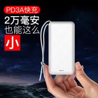 Baseus倍思 PD快充迷你移动电源20000mAh 便携大容量手机充电宝