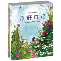 生命教育自然绘本(全6册)