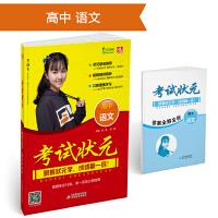 考试状元 高中语文 全国通用 2018版