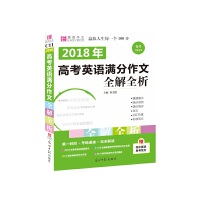 16开2018高考英语满分作文全解全析(2018版)