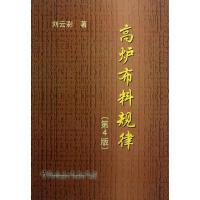 高炉布料规律(第4版) 刘云彩