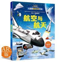 AR版精装硬皮 有趣的情景认知绘本航空与航天 少儿科普百科全书大画书飞机宇宙飞船火箭探索发现 扫码图画动起来 揭秘太空
