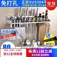 304不锈钢刀架厨房置物架壁挂式免打孔用品调料调味挂钩收纳