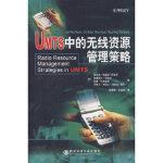 UMTS中的无线资源管理策略(引进版权)(西)佩雷斯-罗梅罗(Perez-Romero,J.)西安交通大学出版社978