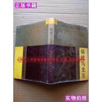 【二手9成新】福建乌龙茶张天福福建科学技术出版社