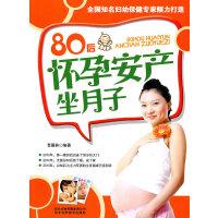 80后怀孕安产坐月子