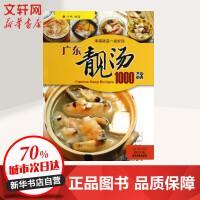 广东靓汤1000款 广东旅游出版社