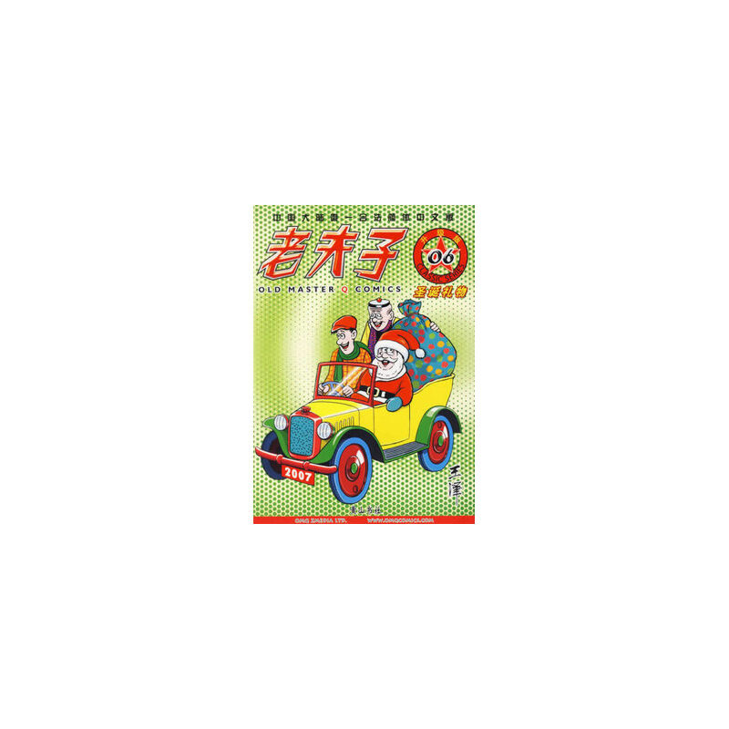 老夫子升级版:仁心仁术(05) 王泽  绘著 9787807075882 春诚图书专营店