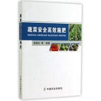 蔬菜安全高效施肥