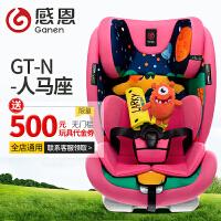 感恩儿童安全座椅 larky系列人马座宝宝座椅 9个月-12岁