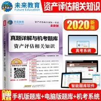 2020年资产评估师相关基础知识考试试卷机考题库与真题详解可搭配资产评估相关基础知识教程实务一二中国财政经济出版社教材