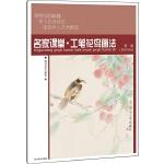 名家课堂:工笔花鸟画法(一套专供美术初学者、老年书画爱好者的常备工具书)