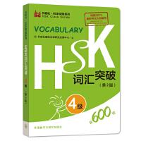 HSK词汇突破.4级(第2版)