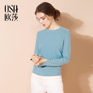OSA欧莎2017冬装新款女装 简约圆领百搭开叉长袖针织衫D16015