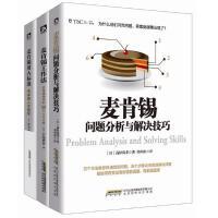 包邮 麦肯锡经典系列套装(共3册)《麦肯锡工作法:麦肯锡精英的39个工作习惯》《麦肯锡用人标准:未来的人才标竿》《麦肯