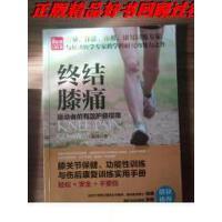 【二手旧书9成新】终结膝痛:运动者的有效护膝指南