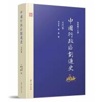 中国行政区划通史・元代卷(修订本)
