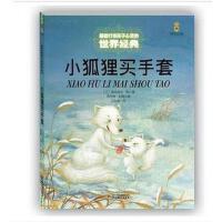 【当当网 正版童书】最能打动孩子心灵的世界经典童话――小狐狸买手套(美绘版)