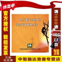 正版包票 电力建设工程施工监督管理办法 2DVD 视频光盘碟片