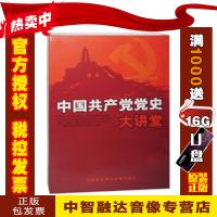 正版包票 中国共产党党史大讲堂 张静如10DVD专题讲座视频光盘影碟片