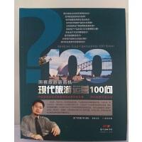 现代旅游运营100问 9787545444353 中国首部问答式旅游规划运营实践专著 陈圣华著