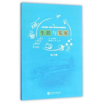 生涯与发展:高二分册(货号:A4) 何美龙 9787313175793 上海交通大学出版社书源图书专营店