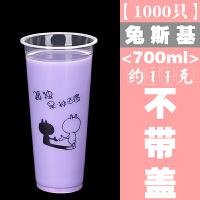90口径700ml加厚一次性奶茶杯子果汁冷热饮豆浆透明塑料杯1000只