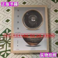 【二手9成新】宋金茶盏艾丹 著中国青年出版社