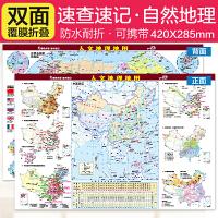 地理桌面速查速记·人文地理地图