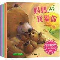 暖暖爱儿童亲情培养绘本第一辑(套装6册)(赠中科院幼儿心理专家撰写的导读手册)