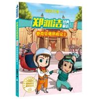 郑渊洁经典童话:注音版舒克贝塔历险记.2
