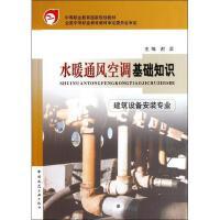 水暖通风空调基础知识(建筑设备安装专业中等职业教育国家规划教材) 谢滨